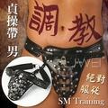 情趣用品  日本原裝進口 調教系列-貞操帶-男用   SM道具