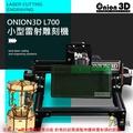 2019年新版ONION3D L700 特定版小型雷射雕刻機 簡易上手雷射雕刻機 輕便型雷射雕刻機 7W