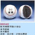 華櫻 真皮棒球 BB940一打