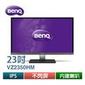 BenQ VZ2350HM 23型 IPS 螢幕 明基 內建喇叭 不閃屏〔每家比〕