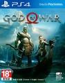 【全新未拆】PS4 戰神4 God of War 中文版【台中恐龍電玩】