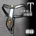 [漫朵拉情趣用品]新款女T貞操帶(黑)S號 DM-9243601
