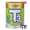 雪印 金T3成長營養配方奶粉(900g×12罐)
