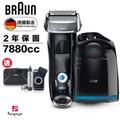 【德國百靈BRAUN】7系列智能音波極淨電鬍刀7880cc 買就送歌林咖啡機KCO-SD1809