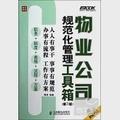 物業公司規範化管理工具箱(第3版)