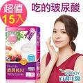 《BioJoy百喬》濃潤机因_高濃度吃的玻尿酸x日本導水乳酸菌(15包/盒)x15盒