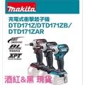 Makita 牧田 DTD171Z 18V 充電式 衝擊 起子機 公司貨 酒紅 黑色 空機 現貨供應 DTD171