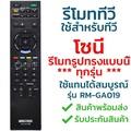 รีโมททีวี โซนี่ Sony รุ่น GA019 [ใช้กับทีวีโซนี่จอแบน LCD LEDได้ทุกรุ่น] รับประกันสินค้า มีเก็บเงินปลายทาง จัดส่งไว พร้อมส่ง l สยามรีโมท