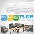 【ADATA 威剛】LED T5 4尺 18W 層板支架燈/層板燈_30入組(白/黃/自然光)