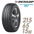 【DUNLOP 登祿普】SP TOURING R1 SPR1 省油耐磨輪胎_215/65/15(適用Trajet.Space Gear等車型)