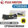 FujiXerox CT201635 CP305d/CM305df  原廠黃色碳粉匣