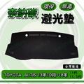 TOYOTA豐田- ALTIS 11代/11.5代【前檔】奈納碳竹炭避光墊 ALTIS 遮光墊 竹碳避光墊 避光墊