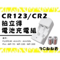 CR2 CR123 拍立得 充電池 micro USB 充電器 Mini 25 50 50s 55 Pivi SP1