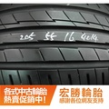 【宏勝輪胎】中古胎 落地胎 型號:205 55 16 橫濱YOKOHAMA AE50 9成 4條 含工8000元