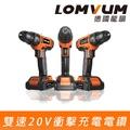 LOMVUM 龍韻12V/16.8V/20V雙速衝擊電鑽 8712T/8716T/8720T