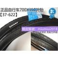 正品GIANT捷安特外胎 700X35C自行車外胎 公路車外胎 700C輪胎