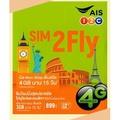 「SIM2FLY by AIS全球版」15天/4GB全球70多個熱門國家4G上網卡 土耳其 埃及上網