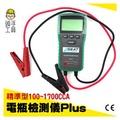 頭手工具//檢查儀 汽車電瓶 發電機 電瓶檢測儀 冷啟動電流檢察 電瓶檢察