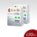 娘家大紅麴膠囊(30粒/盒) 2盒組 健康認證功效  調解血脂 血糖 康富久久