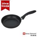 瑞士原裝 Swiss Diamond 瑞仕鑽石鍋 20CM圓形平煎鍋