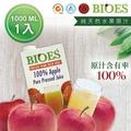 【囍瑞 BIOES】純天然100%蘋果汁原汁(家庭號 - 1000ml)