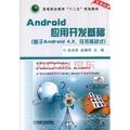 """正版 高等职业教育""""十二五""""规划教材:Android应用开发基础(基于Android4.2"""