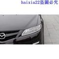 預定款 馬自達 Mazda 第一代Mazda6 大燈罩 尾燈罩後燈框 專用改裝