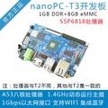 友善之臂nanopc-T3开发板S5P6818主控板Android/debian/Linux/T2 套餐1(标配+电源+散热片)