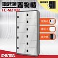 【金魚池】樹德SHUTER - 多功能鑰匙鎖置物櫃 FC-M210K 櫃子/收納櫃/置物櫃/密碼櫃/鑰匙櫃/鎖櫃