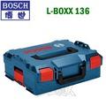 ☆【五金達人】☆ BOSCH 博世 L-BOXX 136 系統式工具箱136 Carry Case