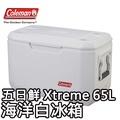 【美國Coleman】65L XTREME 五日鮮海洋白冰箱