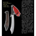 西北29軍抗戰大刀-手工鍛造