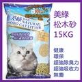 貓狗魚 貓砂 松木砂 木屑砂 松樹砂 美綠 15kg 環保松樹貓砂 貓 兔 鼠 鳥 小動物適用