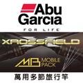 迷你釣具★Abu<XROSSFIELD Mobile Pack 萬用多節旅行竿>全Fuji 配件 適用各種淡海水釣法