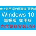 [虛擬序號+安裝USB][同台不換主機板可重灌] Win10 專業版 Pro 家用版 Home 32/64位元 線上啟用