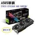 ASUS 華碩 ROG STRIX GTX1060 A6G GAMING 顯示卡