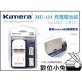數位小兔【Kamera MU-123 充電3合1套組 】CR2 / CR123 電池 USB線 USB充電器 micro USB Fujifilm mini 8 25 50 90 公司貨 MU123