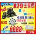 I7效能16核心 X79主機板+E5-2670 C2 CPU+塔式雙風扇保三年超I7-980 X58 E54501