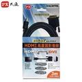 PX大通 HDMI to DVI 3M傳輸線 HDMI-3MMD