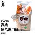 統一麥典-實作工坊麵包專用粉1KG(仿真日本麵粉 / 小麥麵粉 / 全麥麵粉 / 麵包預拌粉 / 蛋糕粉 )食研所