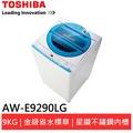 (輸碼折3佰 ASDFG0424) TOSHIBA 東芝 9公斤定頻洗衣機 AW-E9290LG