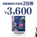 限量優惠 940起 兩日票 實體票券 現貨 一日票 大阪 周遊卡 大阪 周遊券 一日 二日
