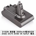 DYSON 高容量 3000mAh電池DC59 DC62 DC74 SV08 V6 fluffy+ 電池