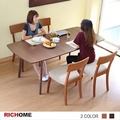 【RICHOME】安得烈可延伸實木餐桌椅組一桌四椅(宅+組)-2色