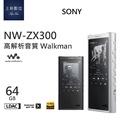 首購贈SONY旅行袋+64G《台南-上新》SONY NW- ZX300 高解析音質 Walkman MP3播放器 #藍芽