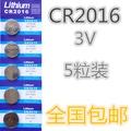 鈕釦電池Lithium CR2016 鐵將軍汽車遙控器手錶電子秤小3V鋰電子