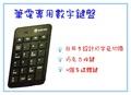 ❤含發票❤團購價❤【KINYO-筆電數字專用鍵盤】❤筆電/鍵盤/巧克力/APPLE/acer/鍵盤皮套/鍵盤架/筆電散熱墊❤