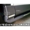 婷婷小舖~TOYOTA RAV4 16 17 4.5代RAV4 車側踏板 RAV-4踏板 RAV4 踏板 側防撞