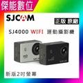 SJCAM SJ4000 WIFI版 2吋螢幕【贈16G+邊充邊錄防水殼】運動防水攝影機 行車紀錄器 保證原廠正版 韌體可更新