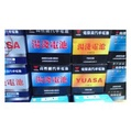 供應太陽能電池12v-150A